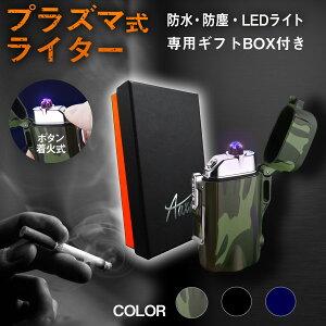電子ライター USB プラズマライター 防水 防塵 対応 【3段階LEDライト付き&豪華3点セット!!】 USB 小型 日本語仕様書付き