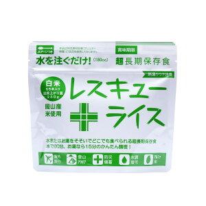 12食 即納!7年保存 レスキューライス 白米 防災用品 保存食 備蓄食品