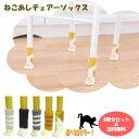 ねこあしチェアソックス4足×4セット ネコ イス 机 テーブル カバー ソックス 椅子 脚 チェアー ベッド 机 テーブル …