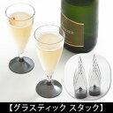 Glasstic STACK(グラスティック スタック)6pc GM-4041(曙産業 AKEBONO パーティーグラス コップ パーティーカップ シャンパン ...
