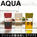 プッシュ式醤油差し AQUA【アクア】ホワイト/グリーン/レッド(ワンプッシュ 醤油差し 調味料容器 液体調味料 調味料…