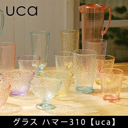uca グラス ハマー310  イエロー/パープル/ピンク/ブルー コップ テーブルウェア ランチ おやつ サイズ約310ml AS樹脂 割れにくい