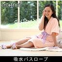 carari カラリモア 吸水バスローブ