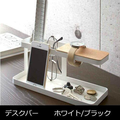 デスクバー tower【タワー】ホワイト2299/ブラック2300 山崎実業 YAMAZAKI 小物入れ リモコンラック ペン立て
