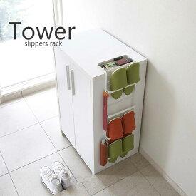 【送料無料! ※沖縄を除く】 引っ掛け式スリッパラック タワー【tower】 06314