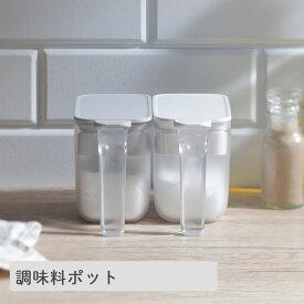 調味料ポット(ホワイトK736W 4976404273622/グレーK736GY 4976404273615)マーナ(MARNA)調味料入れ 砂糖 塩 調味料ストッカー