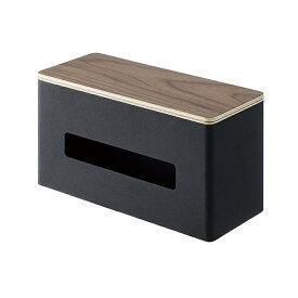 両面ティッシュケース【リン/RIN】ブラウン04765/ナチュラル04766 山崎実業(YAMAZAKI)ティッシュケース ペーパータオルケース 厚型ティッシュボックス入れ 2種類のペーパーを同時に使用可能