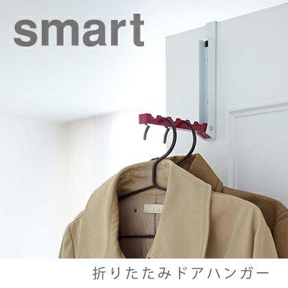【ゆうパケット対応】折り畳みドアハンガー smart【スマート】 (ホワイト7161/ブラック7162/ローズ7163/グリーン7164) ドアフック ドアハンガー 山崎実業 YAMAZAKI