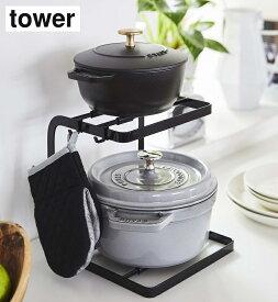 鍋スタンド2段 タワー【tower】(ホワイト5154/ブラック5155)山崎実業 YAMAZAKI 鍋収納 キッチン収納