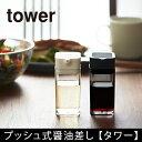 プッシュ式醤油差し tower【タワー】 (ホワイト/ブラック) 山崎実業 YAMAZAKI 醤油差し キッチン用品 調味料容器 調味料入れ