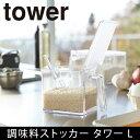 調味料ストッカー タワー L (ホワイト2869/ブラック2870)【tower】(調味料入れ 塩 砂糖 調味料容器 山崎実業 YAMAZAKI)