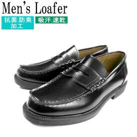 メンズ ローファー 通勤 通学に [61462] 男性用 通学靴 学生靴 靴 黒