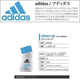 アディダス adidas シューケア用品 clean up クリーニング スニーカー専用万能クリーナー[ B78584 ]