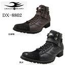 Db-dx8802
