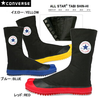 Converse all-star interview Xinghai CONVERSE ALL STAR TABI SHIN-HI men's women's sneaker-