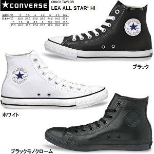 コンバース ハイカット スニーカー レザー sneaker レディース メンズ オールスター おしゃれ 黒 白 CONVERSE
