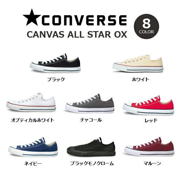 コンバース スニーカー キャンバス オールスター ローカット正規品 CONVERSE CANVAS ALL STAR OX レディース メンズ
