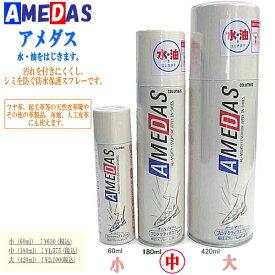 AMEDAS アメダス 防水スプレー シューズ シューケア 180ml コロンブス アメダス1500