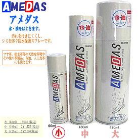 AMEDAS アメダス 防水スプレー シューズ シューケア 60ml コロンブス アメダス600