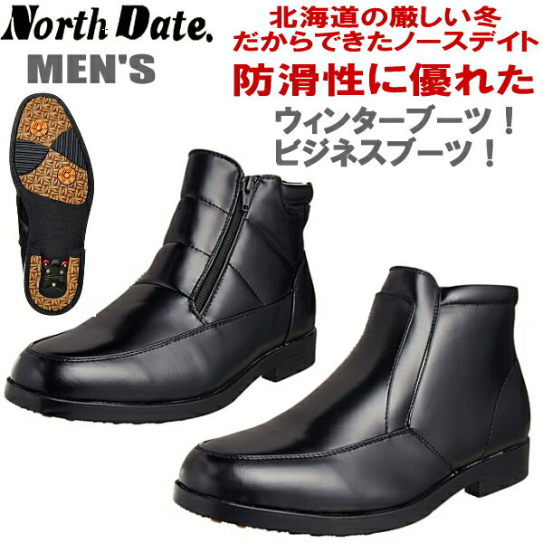 スノーブーツ ノースデート NorthDate ダウン風Wグリップドレスシューズ [NIS52/NIS55] 雪 靴 滑らない ウィンターブーツ ビジネスブーツ 黒 メンズ