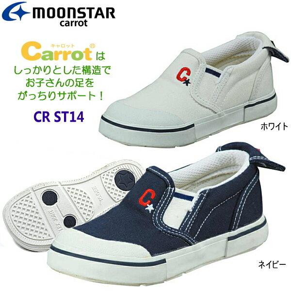 上履き 白 ムーンスター キャロット Carrot CR ST14 [14.0cm〜21.0cm] 男の子 女の子 キッズ うわばき