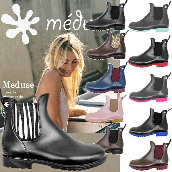 メデュース MEDUSE ショート レインブーツ フランスの老舗シューズファクトリー UMO[ウモ]のレディースラインMEDUSE [198u5240] 雨 長靴 サイドゴア【OCOC-47rntn】