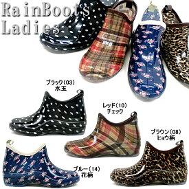 レインブーツ レディース ショート丈 [L62323] 雨靴 長靴 ゴム長 ラバーブーツ ショート 梅雨対策 黒 boots rain boots