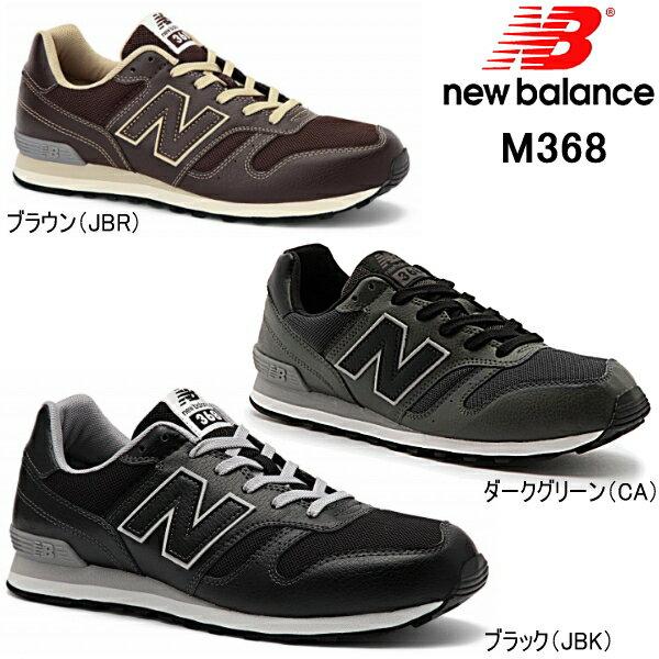 ニューバランス メンズ スニーカー new balance M368 ランニング シューズ 黒