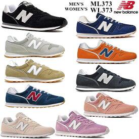 New Balance ニューバランス メンズ レディース スニーカー ML373/WL373 new balance sneaker