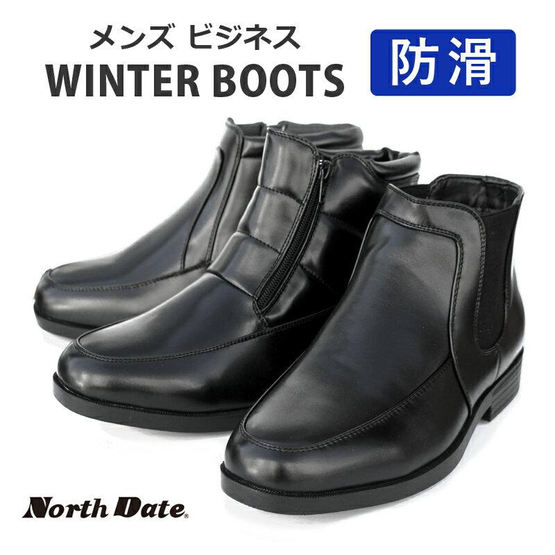 メンズ ウインター スノー ブーツ ビジネスシューズ ノースデート North Date ビジネスブーツ 【NIS52/NIS55/NIS56:ブラック】防滑性・屈曲性・アッパーの柔らかさが特徴の防滑、防寒 折り畳み式スパイク「Wグリップ」サイドジップブーツ