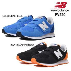 ニューバランス New Balance PV220 CBL BKO メンズ レディース ランニングシューズ