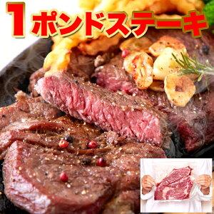 超特大!!通常のステーキ3枚分!!牛肩ロース熟成肉1ポンドステーキ(450g)カナダ又はアメリカ産の熟成牛を低温で熟成!穀物肥育だから臭みもなく脂ののった濃厚な味わいです。【代金引換不可