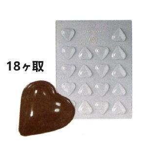 18ヶ取チョコレート型 -ハート型 90-1004 240x182mm