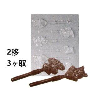 2移3ヶ取チョコレート型 -ハート型 90-1204 240x182mm