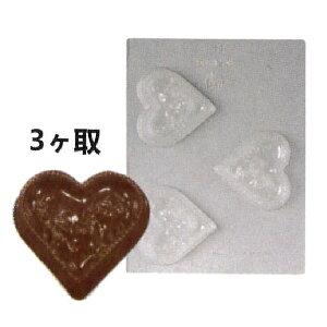 3ヶ取チョコレート型 -ハート型 90-1608 240x182mm