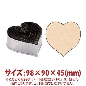 ハート形 抜型 BPT-0510 98×90x45mm