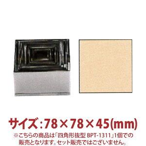 四角形抜型 BPT-1311 78x78x45mm