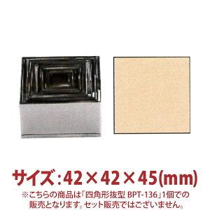 四角形抜型 BPT-136 42x42x45mm