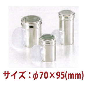 パウダー缶 (PP蓋付) 大 -アミ目28メッシュ BPU-01D φ70x95mm