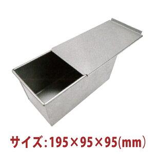 2斤アルタイト底穴なし食パン型 SN2108