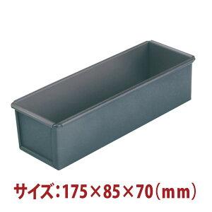 パウンドケーキ型 外耐熱塗装 SN2120