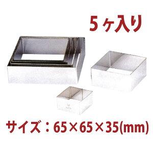 四角型セルクルリング 5ヶ入り SN32955