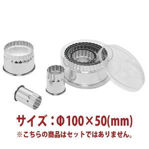 菊型パテ抜型 Φ100×50(mm) SN3834
