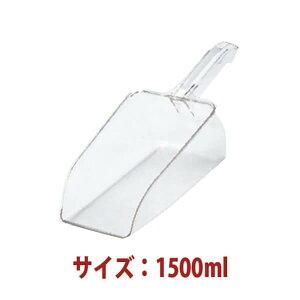 スコップ 1500ml SN4680