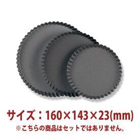 タルト型 共底 ( ハードアルマイト ) 160×143×23mm SN5552