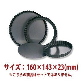 タルト型 底取 ( ハードアルマイト ) 160×143×23mm SN5560