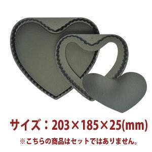 タルトハート型底取(ハードアルマイト)203×185×25(mm) SN5567