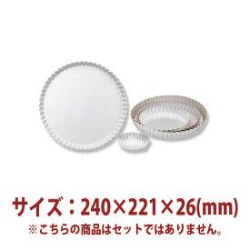 タルト型 共底 ( アルマイト ) 240×221×26mm SN5434