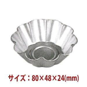 スイーツ型 ・ お菓子型:ブリオシュ型タルトレット−5ヶ入り(アルマイト)80×48×24(mm) SN61945