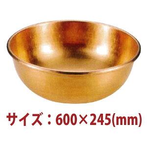 銅 打出さわり鍋 手無・スズメッキなし 60cm WSW-0160 600x245mm